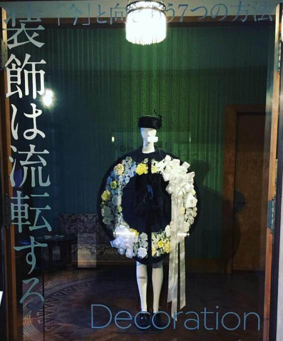 東京都庭園美術館展示