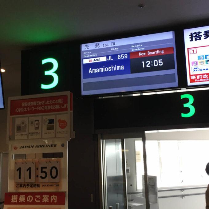 羽田空港搭乗口