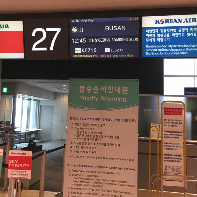 成田空港搭乗口