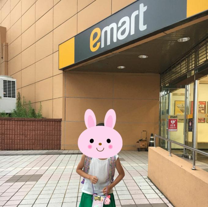 eマート海雲台(ヘウンデ)店